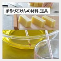手作り石鹸の材料、道具