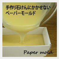 手作り石鹸の型
