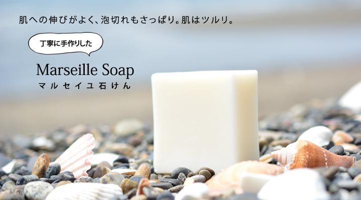無添加石鹸