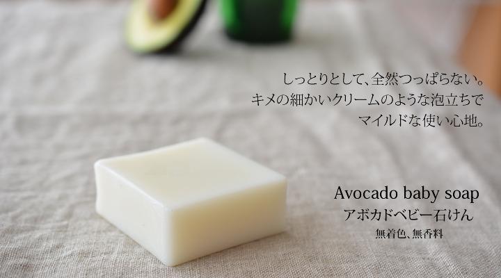 アボカド石鹸