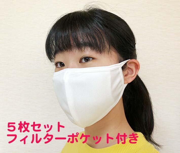 フィルターポケット付き布マスク5枚セット顔に密着しながら顔をすっぽり覆えます