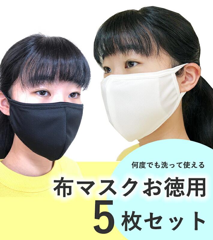 何度でも洗って使える布マスクお徳用