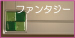 ファンタジー・ボタン