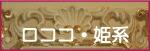 12.ロココ・バナー