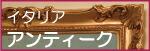 11.アンティーク・バナー