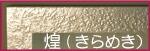 7.煌・バナー