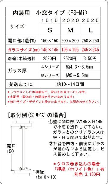 FS-Mi-取付例