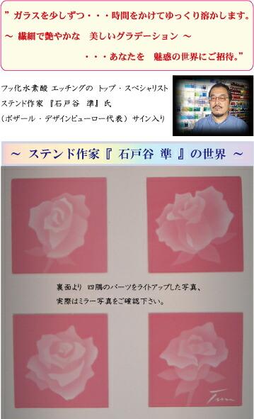 ステンド作家:石戸谷準-バラ<ピンク色>