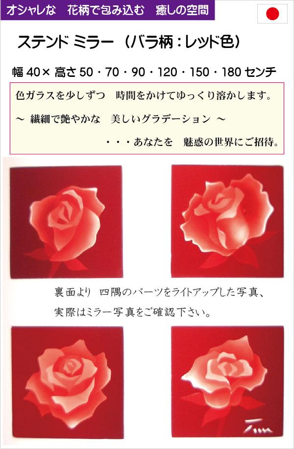 ステンド作家:石戸谷準-バラ<レッド色>