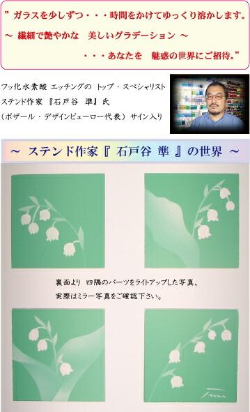 ステンド作家:石戸谷準-スズラン