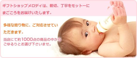 出産内祝い メイン
