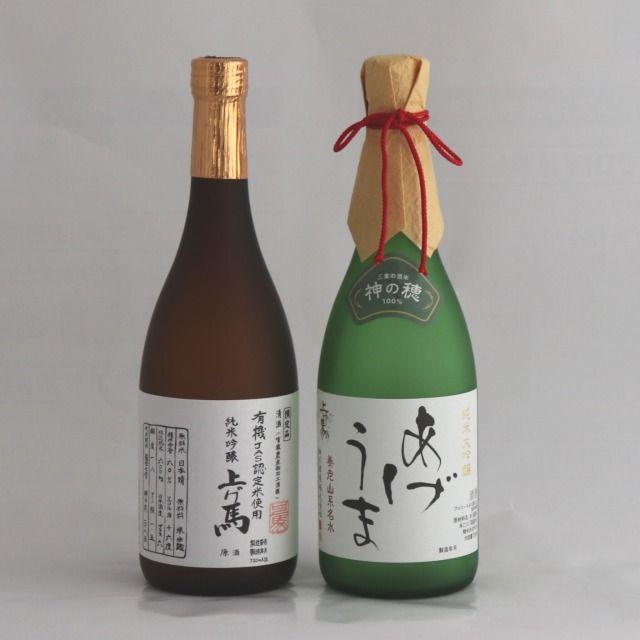 【送料無料】有機純米・大吟醸四合瓶セット◆有機JAS認定◆日本晴・神の穂◆
