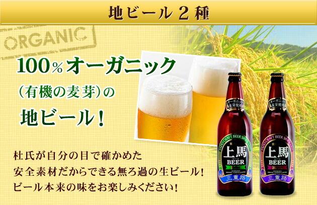 地ビール2種 100%オーガニックビール