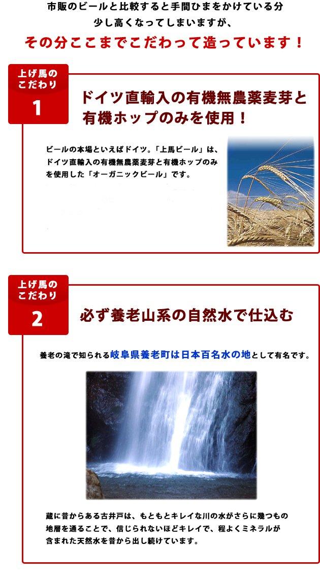 上げ馬のこだわり1:ドイツ直輸入の有機無農薬麦芽と有機ホップのみを使用!、上げ馬のこだわり2:必ず養老山系の自然水で仕込む