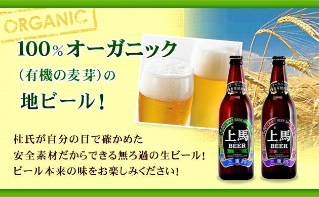 100%オーガニック(有機の麦芽)の地ビール!