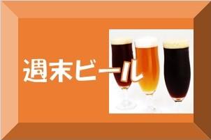 ビール週末