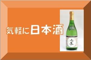 気軽に日本酒