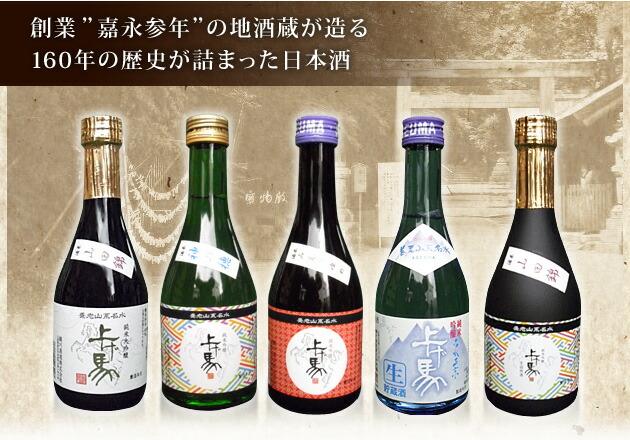 """創業""""嘉永参年""""の地酒蔵が造る160年の歴史が詰まった日本酒"""