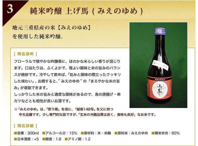 3.純米吟醸 上げ馬(みえのゆめ)