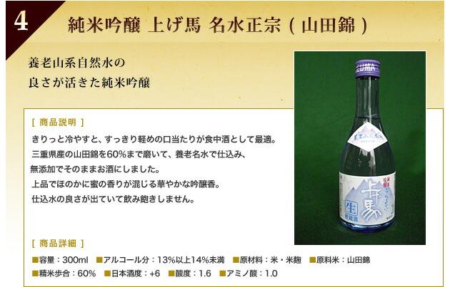 4.純米吟醸 上げ馬 名水正宗(山田錦)