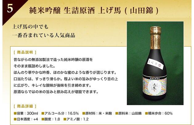 5.純米吟醸 生詰原酒 上げ馬(山田錦)