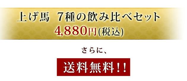上げ馬7種の飲み比べセット4,880円さらに送料無料!