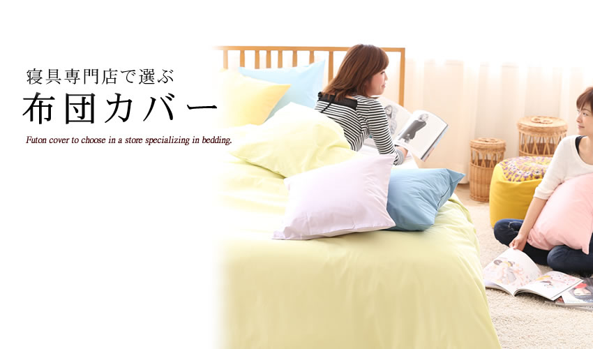 布団カバー/シーツ