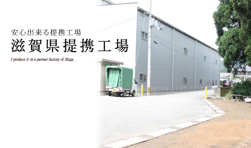 滋賀県提携工場生産【日本製】