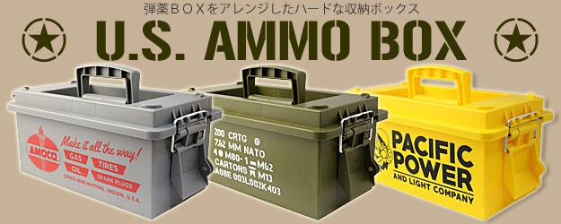 ミリタリーアーモボックス マルチ収納BOXのバナー