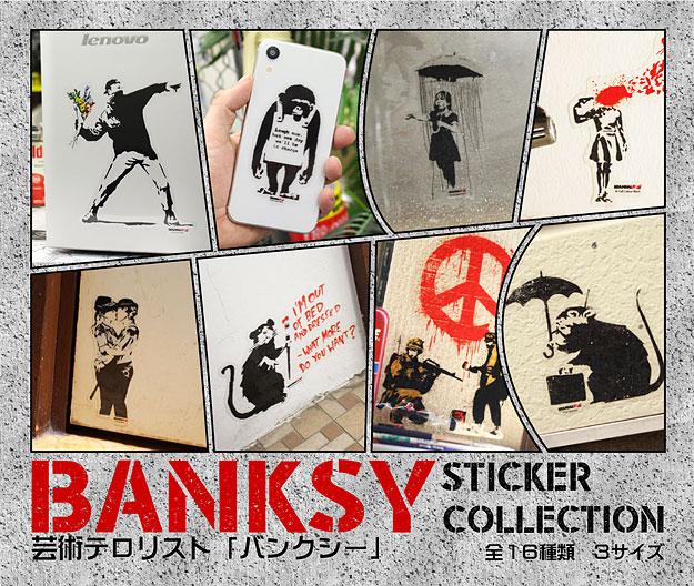 バンクシー ステッカーのバナー