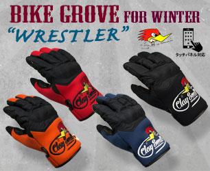 防寒、防水対策の冬用バイクグローブ、タッチパネル対応です♪ クレイスミス(ClaySmith) バイクグローブ WRESTLERのバナー