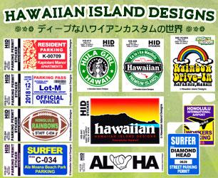 ハワイアンステッカーのバナー