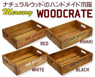 愛着が湧く木製ボックス!送料無料2個セットもあります♪ マーキュリー ウッドクレート 木箱のバナー