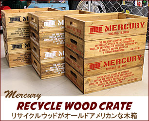 リサイクルウッドを使用したアメリカンアンティーク風の木箱♪ 木箱 ウッドクレート マーキュリー のバナー