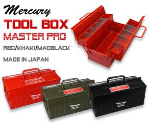 部品と工具を一括管理できる2段式工具箱!1つあると便利です♪ マーキュリー ツールボックス マスタープロ のバナー