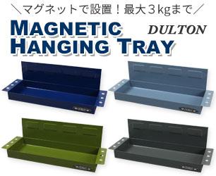 ダルトン MAGNETIC HANGING TRAYのバナー