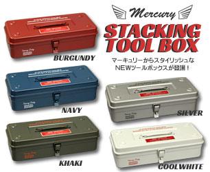 スタイリッシュで積み重ねて収納できるおしゃれツールボックス♪ マーキュリー スタッキングツールボックスのバナー