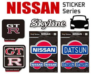 海外でも人気のGT-Rなどファン必見のステッカーシリーズ♪ ニッサン 日産 ステッカー のバナー