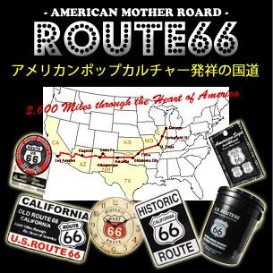 ルート66(route66)グッズ