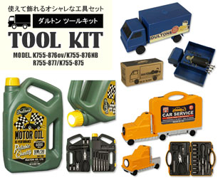 使えて飾れるアメリカンガレージな工具セット!あると便利です♪ ダルトン 工具セットのバナー