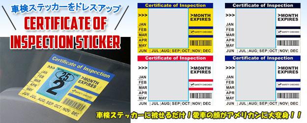 車検ステッカー 車検標章カバーステッカー INSPECTIONステッカーのバナー
