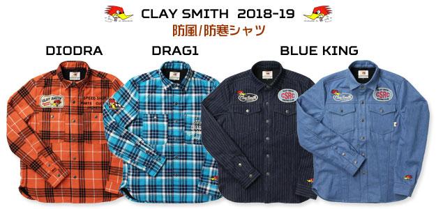 クレイスミス デニムシャツ ネルシャツのバナー