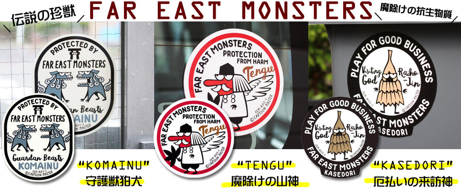 FAR EAST MONSTERS ステッカーのバナー