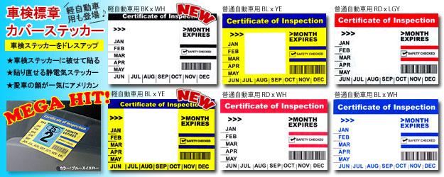 Vehicle inspection sticker vehicle ideas for Washington state motor vehicle emission inspection station