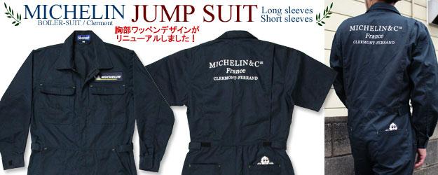 プロも使用するミシュランのジャンプスーツ!ワッペンがリニューアル♪ ミシュラン つなぎのバナー