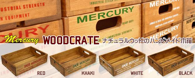 マーキュリー ウッドクレート 木箱のバナー
