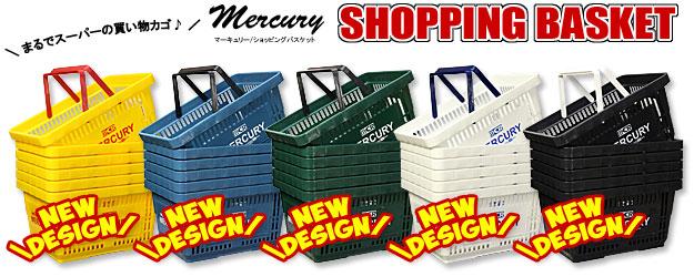 カラフルなスーパーの買い物カゴ!お買い得な2個セットもあります♪ マーキュリー ショッピングバスケットのバナー