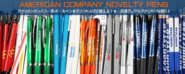 デスクトップを彩る企業系ボールペン!コレクションにも♪ カンパニー系ボールペンのバナー