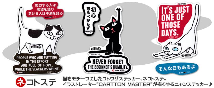 猫 ステッカーのバナー