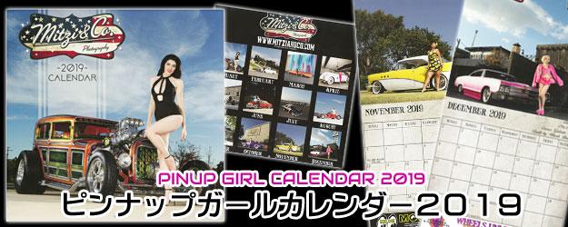 ピンナップガールカレンダー2019のバナー